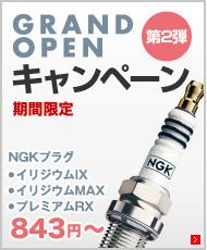 グランドオープン第2弾キャンペーン