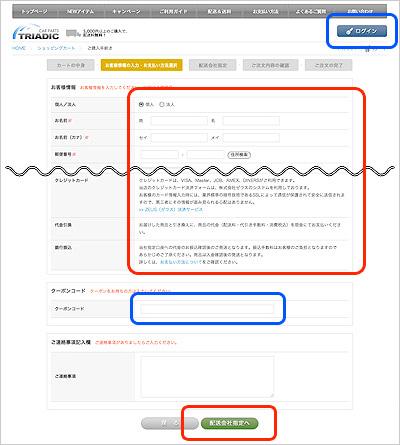 3.お客様情報の入力・お支払方法選択