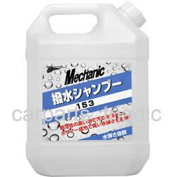 【UNICON】撥水シャンプー 153