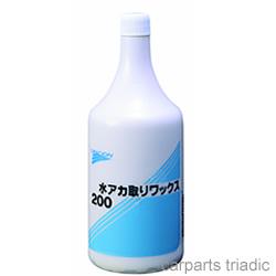 【UNICON】水アカ取りワックス 200